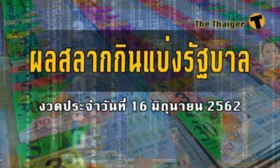 16 มิถุนายน 62 ผลสลากกินแบ่งรัฐบาล : ตรวจหวยงวด 16 มิ.ย.62 | The Thaiger