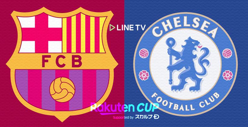 23 ก.ค. ถ่ายทอดสด Rakuten Cup บาร์เซโลน่า VS เชลซี - ลิงค์ดูบอล LINETV | The Thaiger