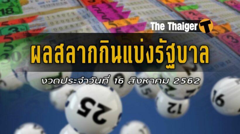 ตรวจหวย งวดวันที่ 16 สิงหาคม 2562 ผลสลากกินแบ่งรัฐบาล | The Thaiger