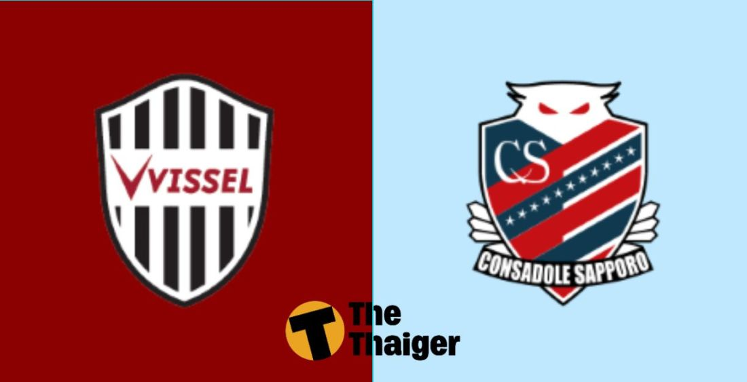 ถ่ายทอดสด ฟุตบอลเจลีก วิสเซล โกเบ VS คอนซาโดเล่ ซัปโปโร พร้อมลิงค์ดูบอล   The Thaiger