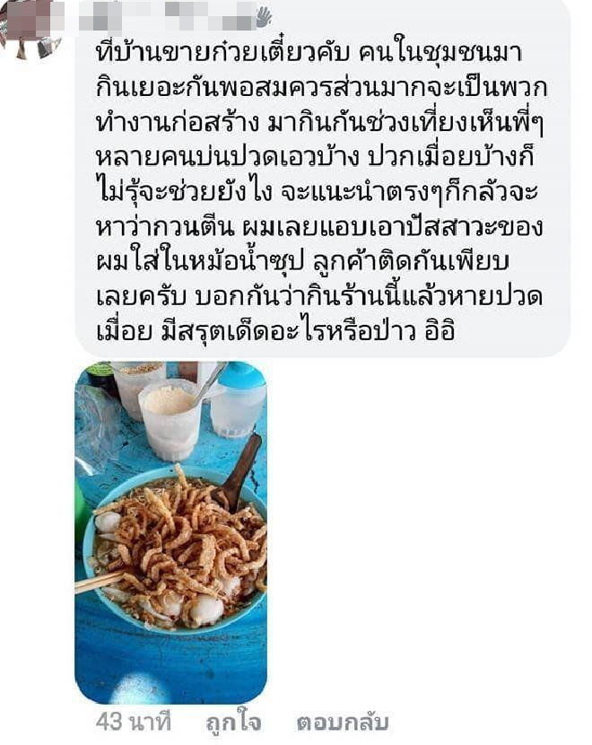 Noodle shop 'taking the piss' with special ingredient | News by Thaiger