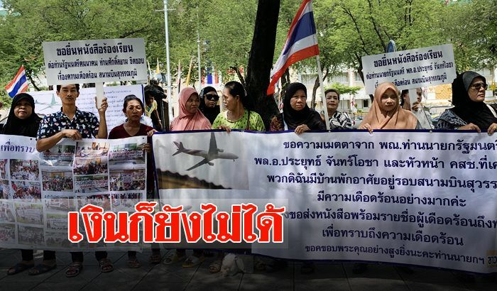 Suvarnabhumi villagers still chasing compensation from government after 13 years   News by Thaiger