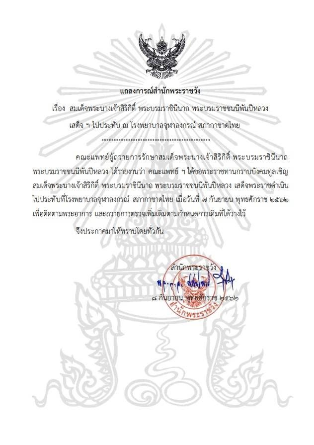 HM Queen Sirikit returns to hospital for examination   News by Thaiger