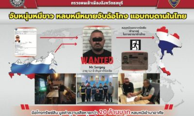 Russian wanted by Interpol arrested in Thailand | Thaiger