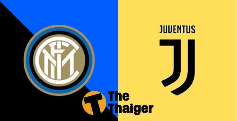 6 ต.ค. พรีวิว กัลโช่ เซเรียอา: อินเตอร์ มิลาน VS ยูเวนตุส – พร้อมช่องทางรับชม | The Thaiger