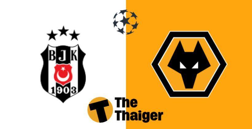 3 ต.ค. ถ่ายทอดสด Europa League ยูโรป้าลีก: เบซิคตัส VS วูล์ฟฯ พร้อมลิงค์ดูฟรี | The Thaiger
