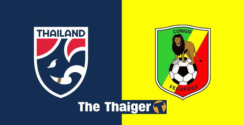 11 ตัวจริง ทีมชาติไทย พบ คองโก - พร้อมลิงค์ดูบอลสด ไทยรัฐ | The Thaiger