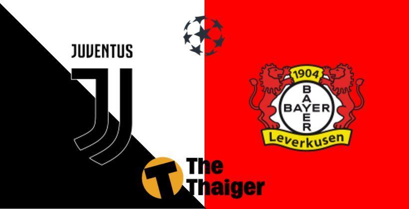 1 ต.ค. ถ่ายทอดสด UCL ยูฟ่า แชมเปี้ยนส์ลีก: ยูเวนตุส VS เลเวอร์คูเซ่น พร้อมลิงค์ดูฟรี | The Thaiger