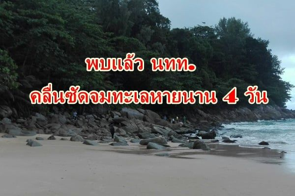 Body of missing Belarus swimmer found at Nai Thon Beach, Phuket   News by Thaiger