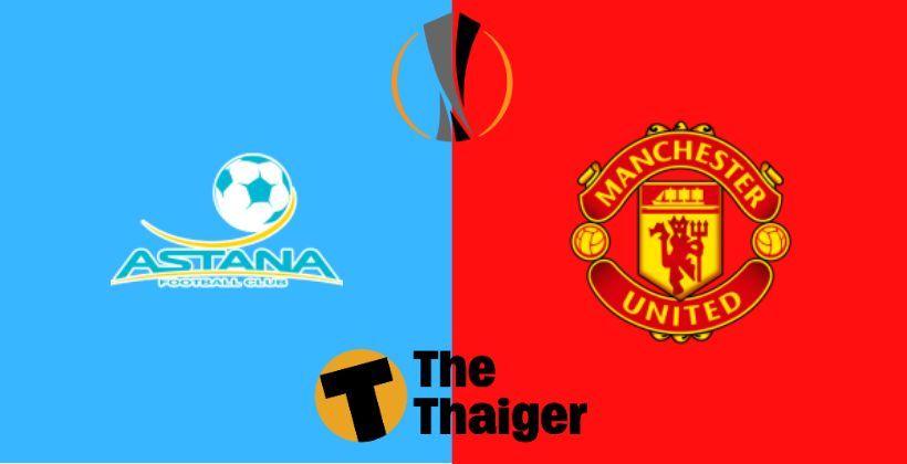 28 พ.ย. ถ่ายทอดสด UEL ยูโรป้าลีก: อัสตาน่า VS แมนยู - พร้อมลิงค์ดูฟรี Goal.com | The Thaiger