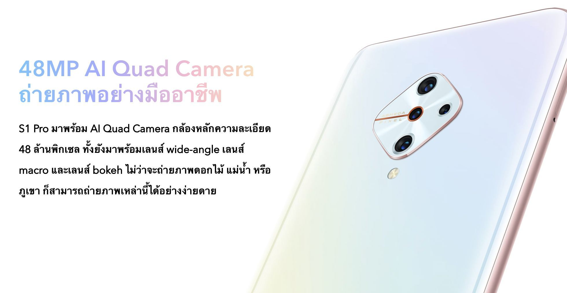 Vivo S1 Pro สเปคดี ดีไซน์โดน กล้องหน้า 32 กล้องหลัง 48 ราคาหมื่นมีทอน | News by The Thaiger