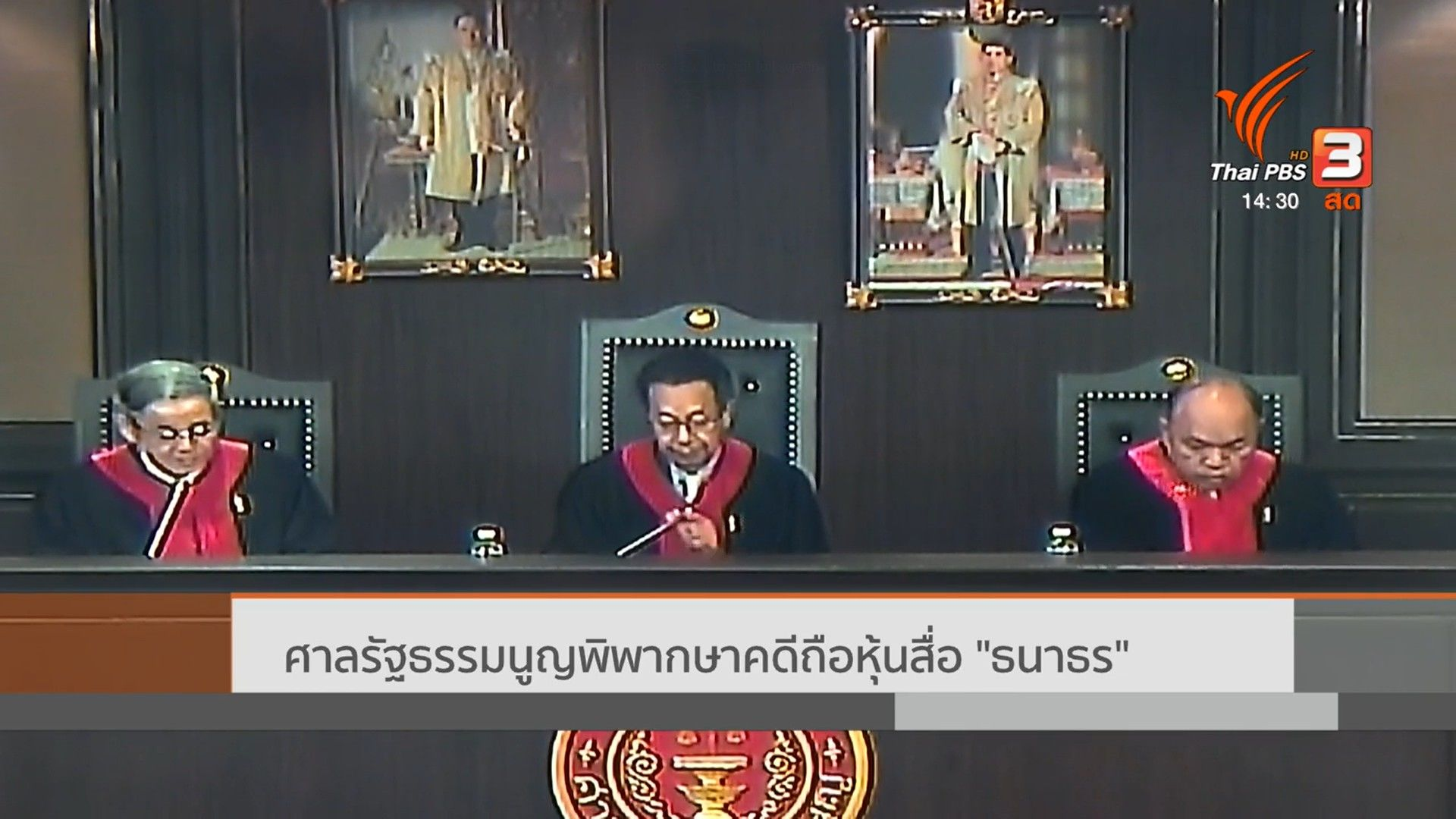 Thanathorn disqualified as Member of Parliament - Thai Constitutional Court   News by Thaiger