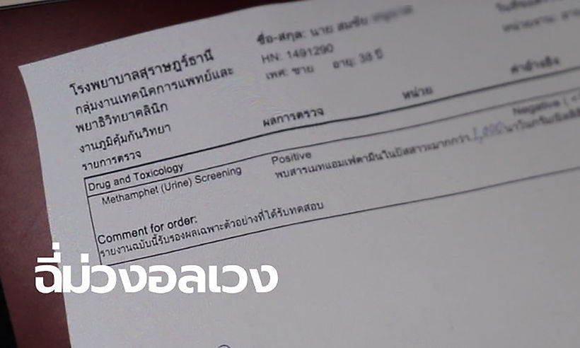 Songkhla business man claims he was forced to sign dodgy drug test | News by Thaiger