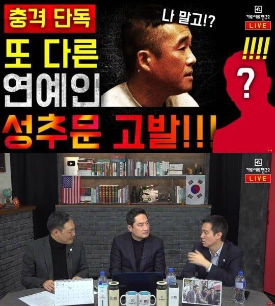 MC quốc dân Yoo Jae Suk dính scandal quấy rối tình dục   News by Thaiger
