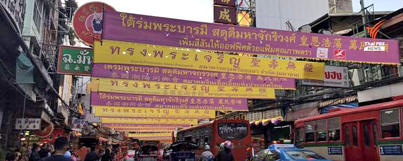 Thai King and Queen to open Chinatown exhibition this evening | News by Thaiger