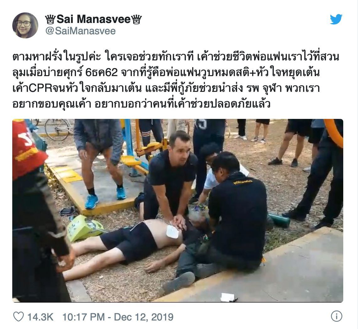 Grateful woman tries to find foreigner who saved the life of her boyfriend's father | News by Thaiger