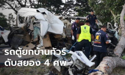 Four family members killed, 8 injured, after van driver falls asleep at the wheel in Prachuap Khiri Khan | Thaiger