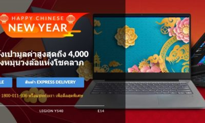 Lenovo ลดราคาต้อนรับตรุษจีน รับอั่งเปาสูงสุดถึง 4,000 บาท   The Thaiger