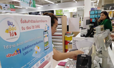 """Government to extend the """"Chim Shop Chai"""" stimulus program this month   The Thaiger"""