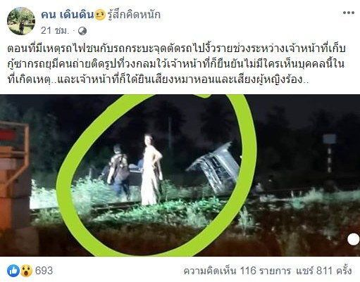 A watchful ghost is photographed at a train crash scene west of Bangkok   News by Thaiger