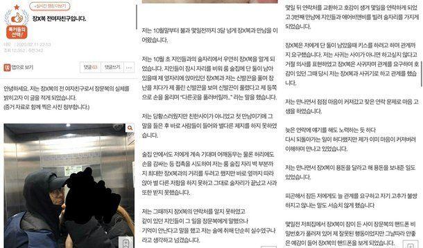 Thực tập sinh 'Produce 101' Jang Moon Bok vướng scandal 'gạ chịch' | News by Thaiger