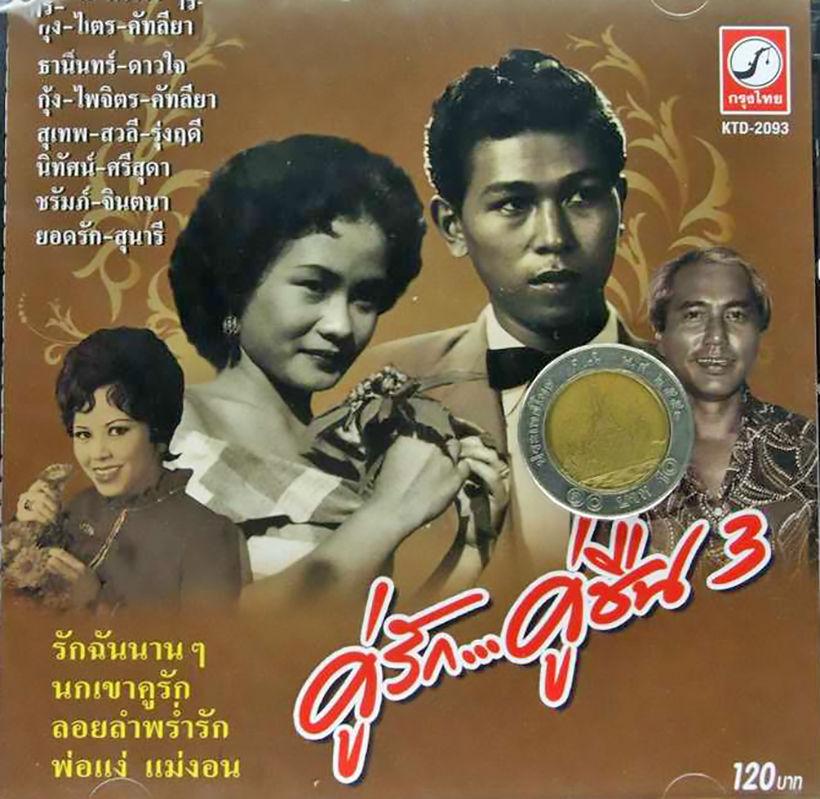 Legendary Thai singer Suthep Wongkamhaeng has died | News by Thaiger