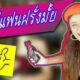 ถามสาวไทยเคยมีแฟนฝรั่งมั้ย | The Thaiger