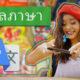 แปลภาษา ด้วยฟีเจอร์กล้องใน Google Translate | The Thaiger