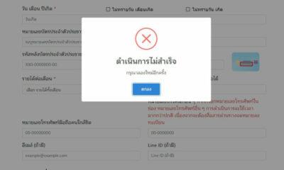 14 million Thai's crash online registration for 5,000 baht cash handout | The Thaiger