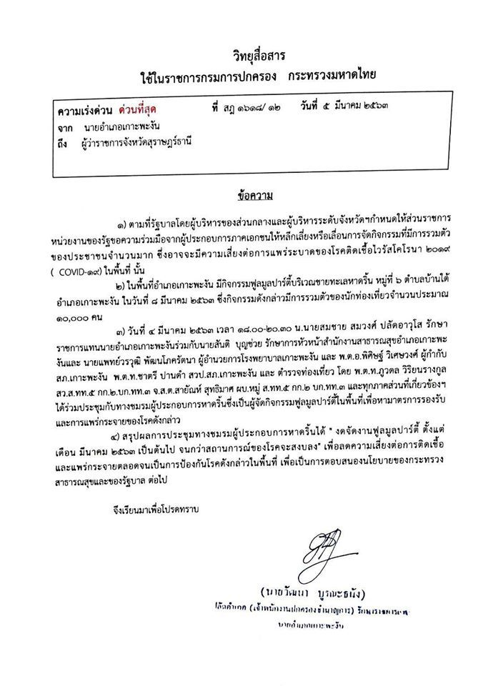 Thailand's Koh Phangan full moon party cancelled   News by Thaiger