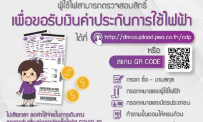 How to request a refund for electric meter deposits – starts tomorrow | The Thaiger