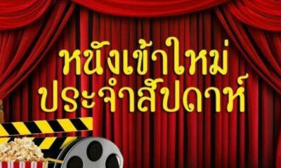 [Movie Release] แนะนำหนังเข้าใหม่ประจำสัปดาห์ : 28 มิ.ย.- 4 ก.ค. | The Thaiger