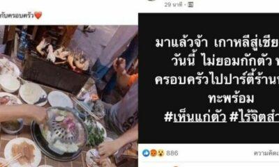 ผีน้อยเกาหลี ไปกินหมูกระทะไม่ยอมกักตัว ร้านสั่งปิดด่วน! | The Thaiger