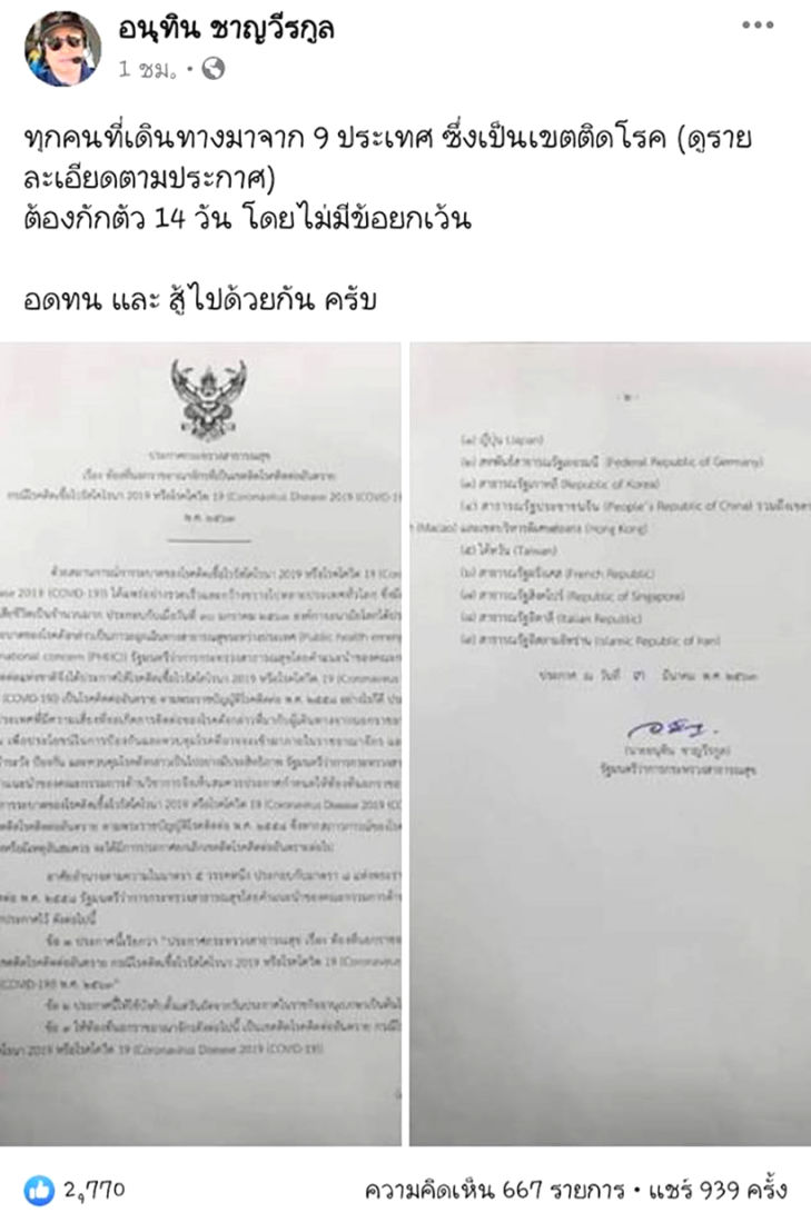 Health minister won't say why quarantine order deleted, Facebook account inactive   News by Thaiger
