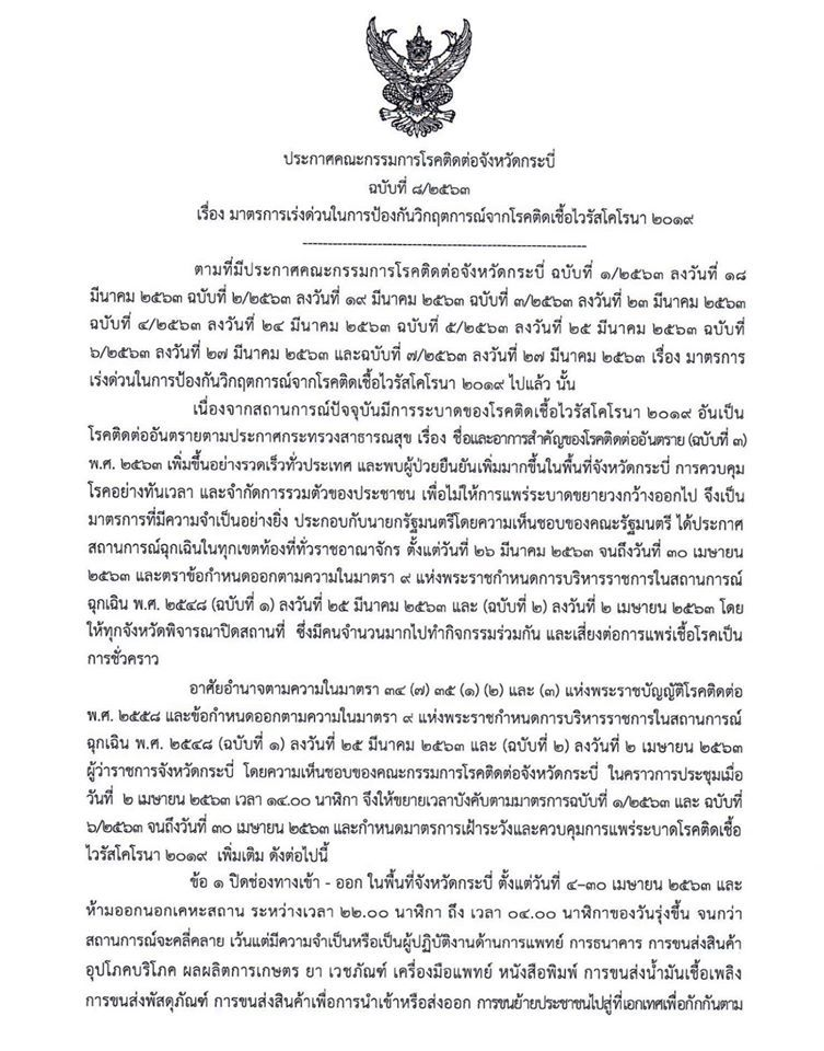 Krabi and Phang Nga issue lockdown orders   News by Thaiger
