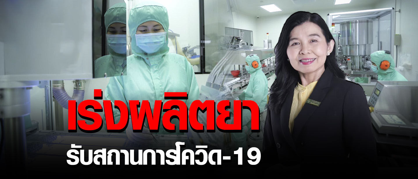 Thai Government pharmaceutical organisation boosts production of key medicines | News by Thaiger