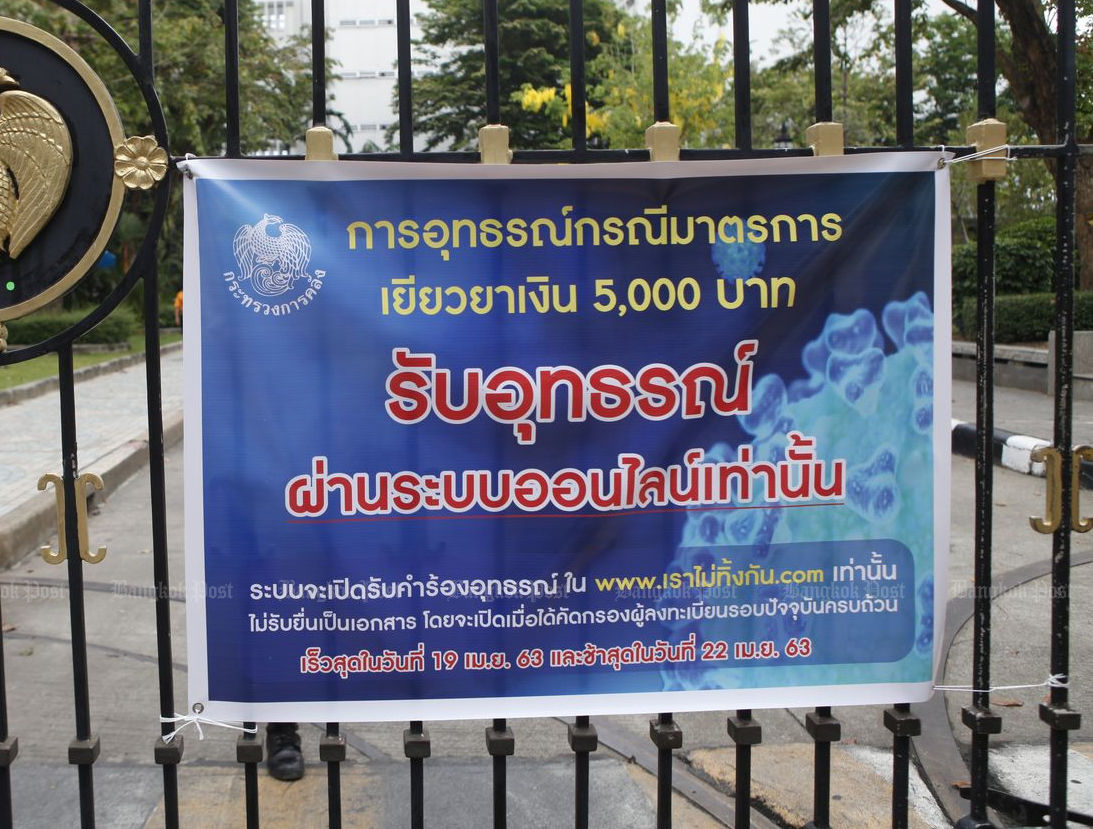 Computer says no. Finance ministry refuses two-thirds of stimulus applicants. | News by Thaiger