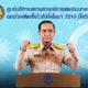 PM Prayut seeks ideas and resources from Thailand's top 20 richest people   Thaiger