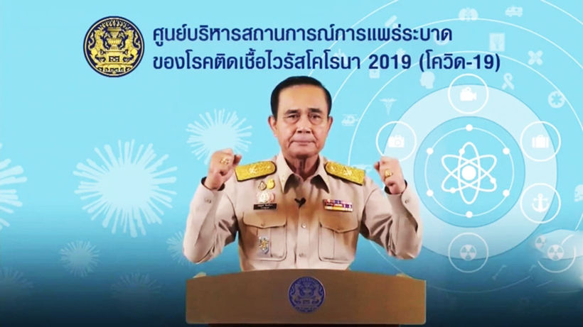 PM Prayut seeks ideas and resources from Thailand's top 20 richest people | Thaiger