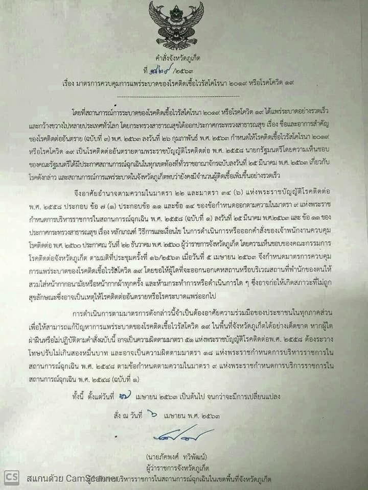 Phuket Governor enforces wearing of face masks | News by Thaiger