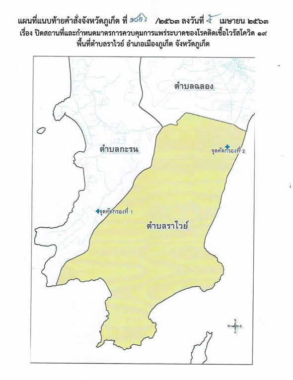 Phuket shuts down two more southern subdistricts | News by Thaiger
