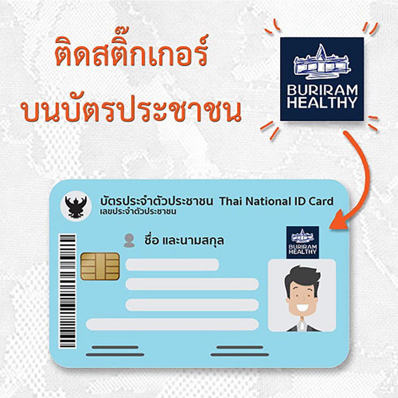 """""""Healthy stickers"""" to be required of all Buriram residents starting May 1 