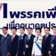 'Pheu Thai' pledges to work with the ruling party to fight Covid-19 | The Thaiger