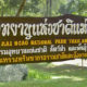 Park chief, officers arrested for house party | The Thaiger