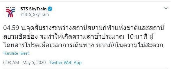Lack of social distancing at BTS stations in Bangkok | News by Thaiger