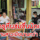 Nakhon Phanom teacher arrested for sexually abusing niece | Thaiger