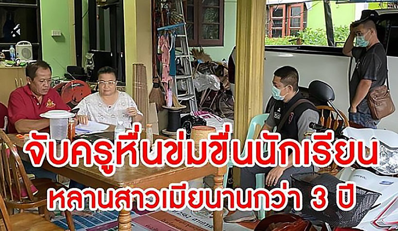 Nakhon Phanom teacher arrested for sexually abusing niece | The Thaiger