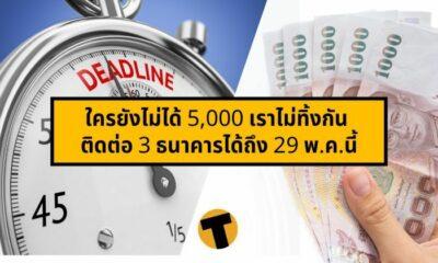 เหลือเวลาสามวัน ! ใครยังไม่ได้ 5000 เราไม่ทิ้งกัน ติดต่อ 3 ธนาคารได้ถึง 29 พ.ค.นี้ | The Thaiger