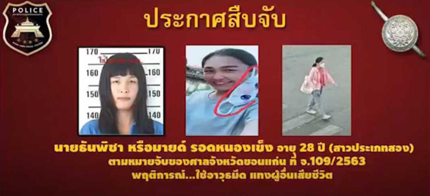 Woman arrested for boyfriend's stabbing death   News by Thaiger