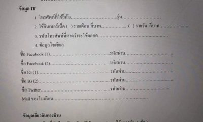 Teacher sends questionnaire to students asking for their phone passwords and social media accounts   The Thaiger